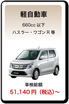 軽自動車:51,140円(税込)〜