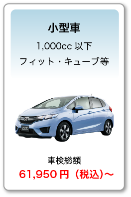 小型車:61,950円(税込)〜