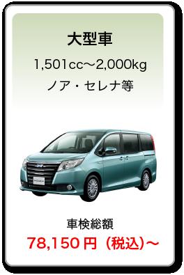 大型車:78,150円(税込)〜