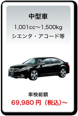 中型車:69,980円(税込)〜