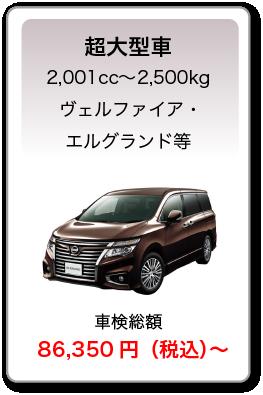 超大型車:86,350円(税込)〜